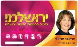 כרטיס תושב ירושלמי