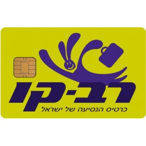 Rav-Kav Smart Card for public transportation