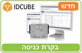 idcube-banner